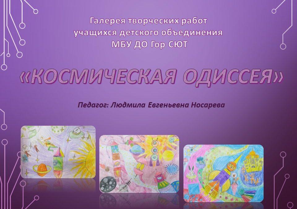 «космическая одиссея» галерея работ на космическую тему