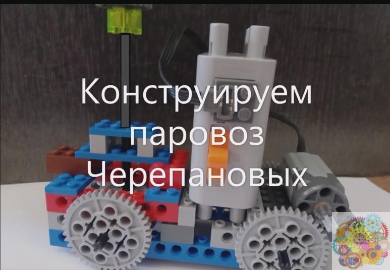 конструируем паровоз Черепановых